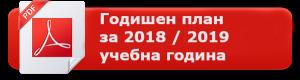 Годишен план за 2018_2019