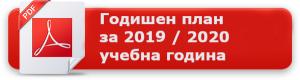 Годишен план за 2019_2020